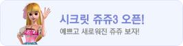 시크릿 쥬쥬 3기 오픈