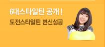 6대 스타일틴 대공개!!